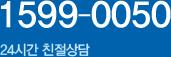 1599-0050 | 24시간 친절상담